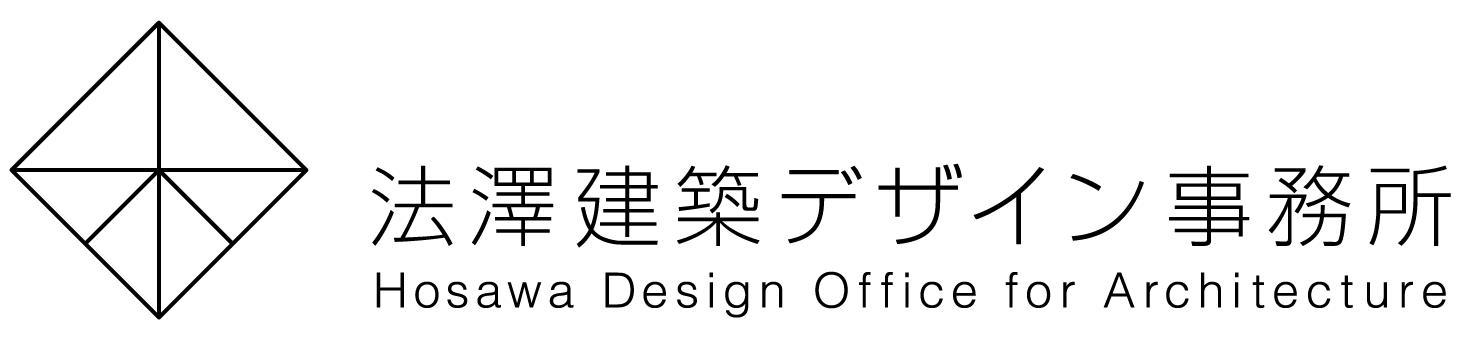 法澤建築デザイン事務所 Hosawa Design Office for Architecture